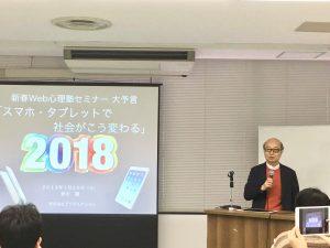 2018年新年セミナー