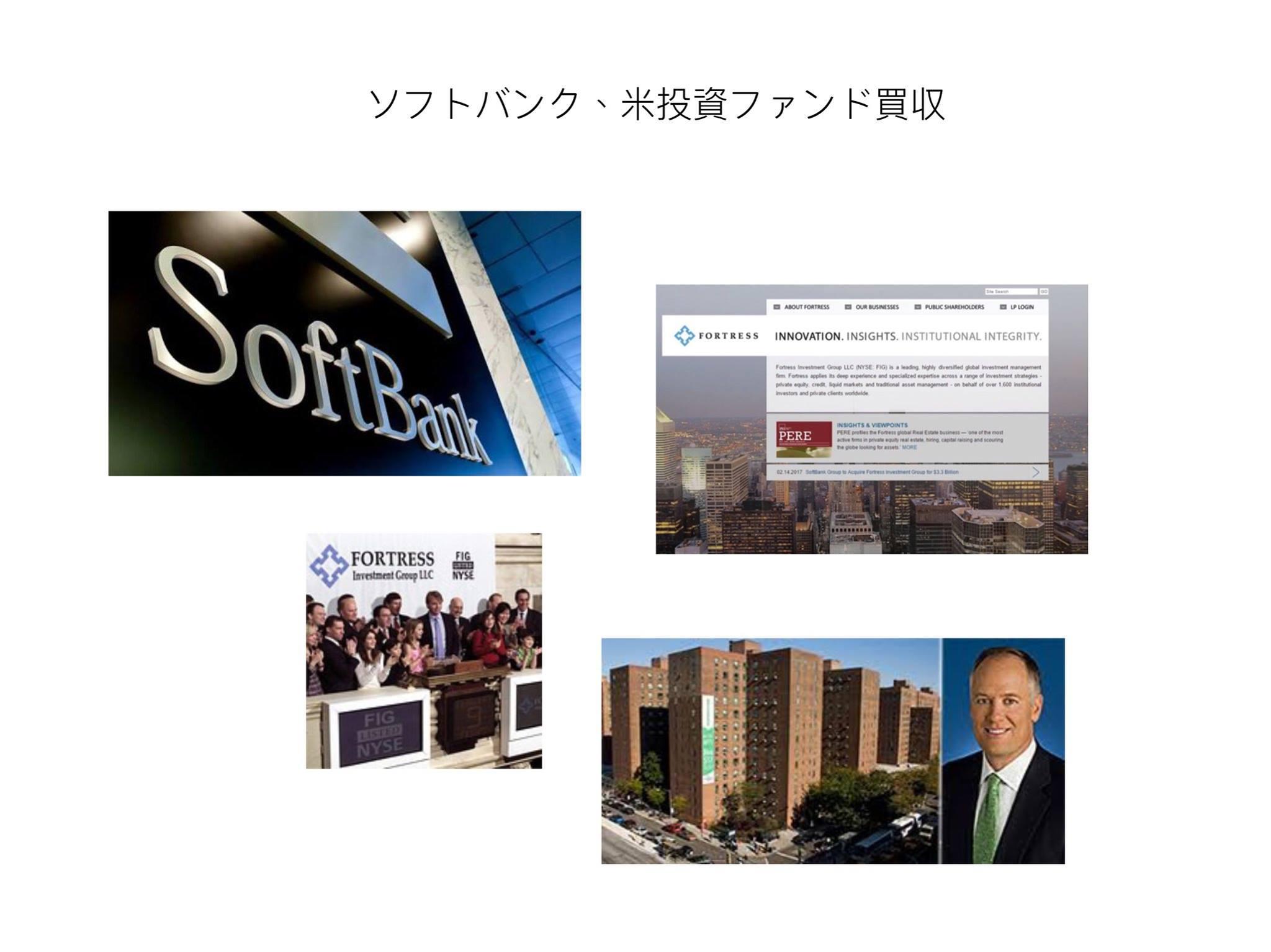 ソフトバンクファンド買収