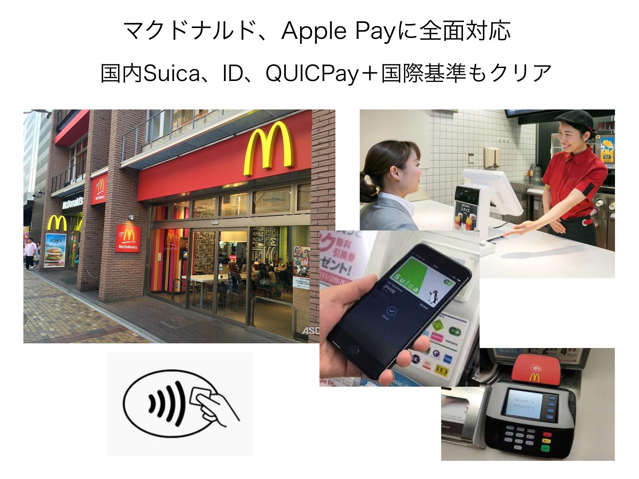 マクドナルドがApple Pay完全対応