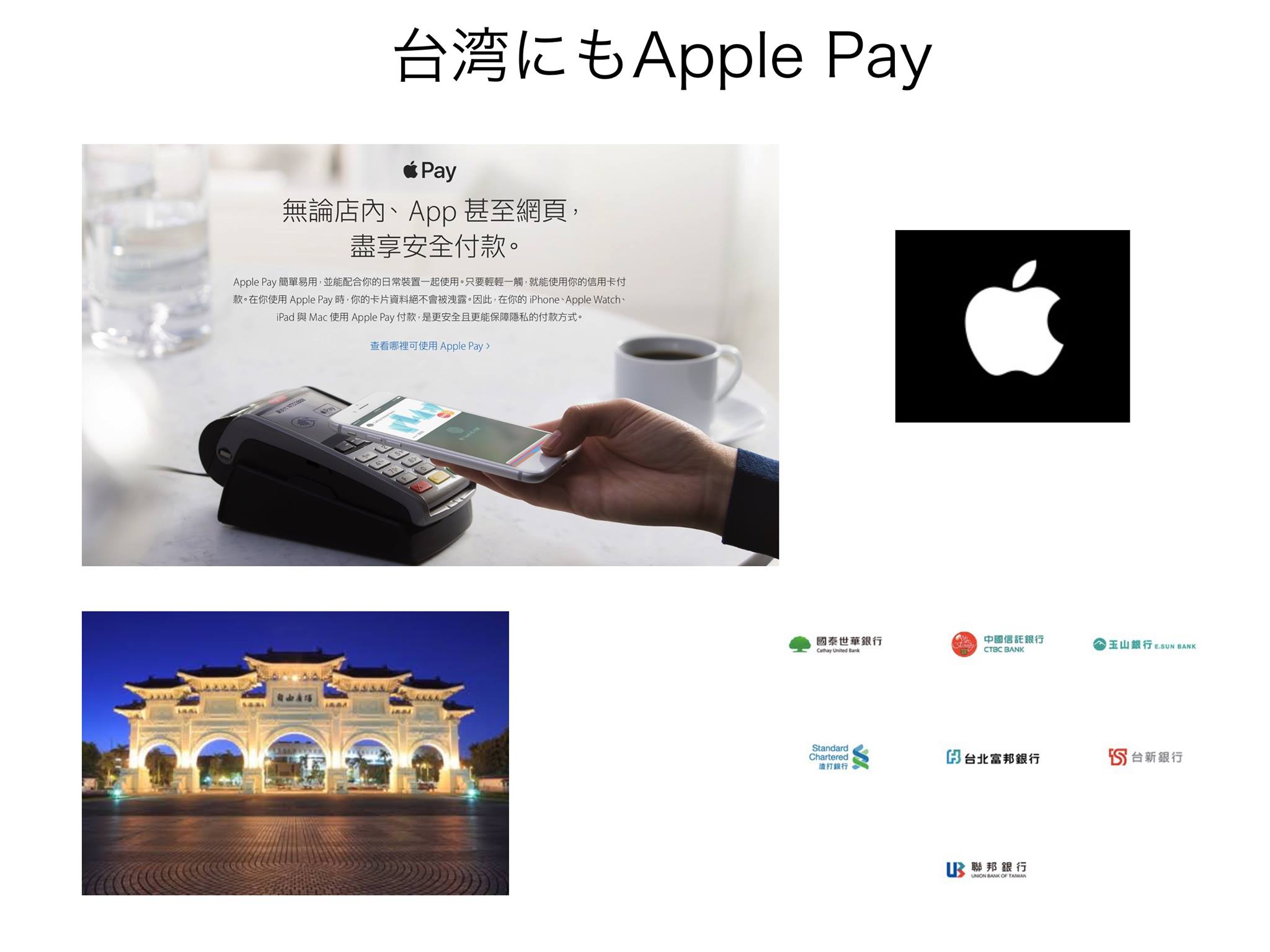 台湾にApple Pay