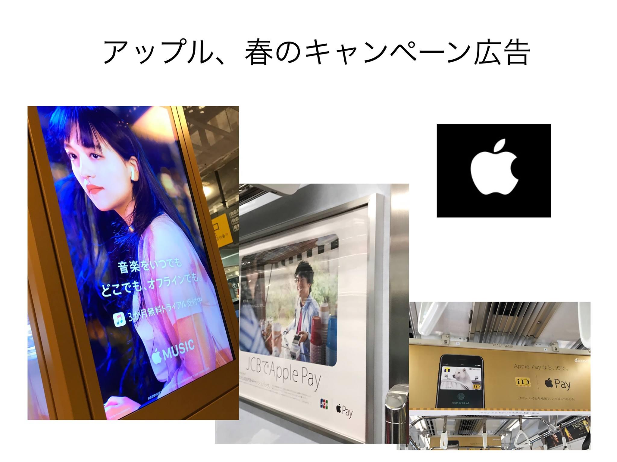 Apple春の広告キャンペーン