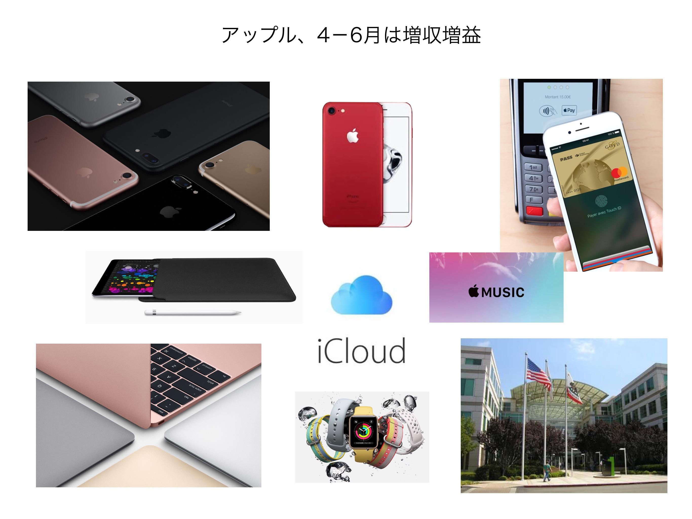 Apple 増収増益