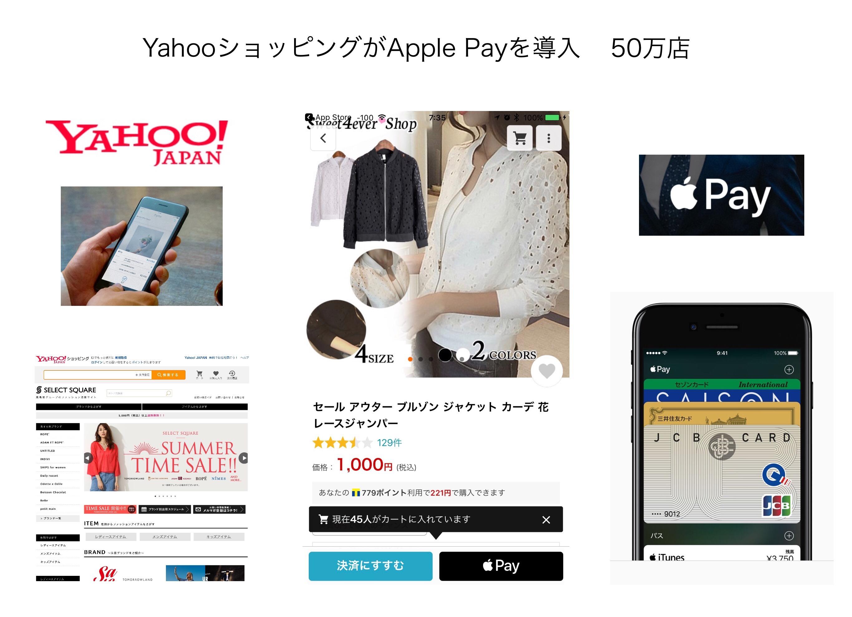 ヤフーショッピングApple Pay