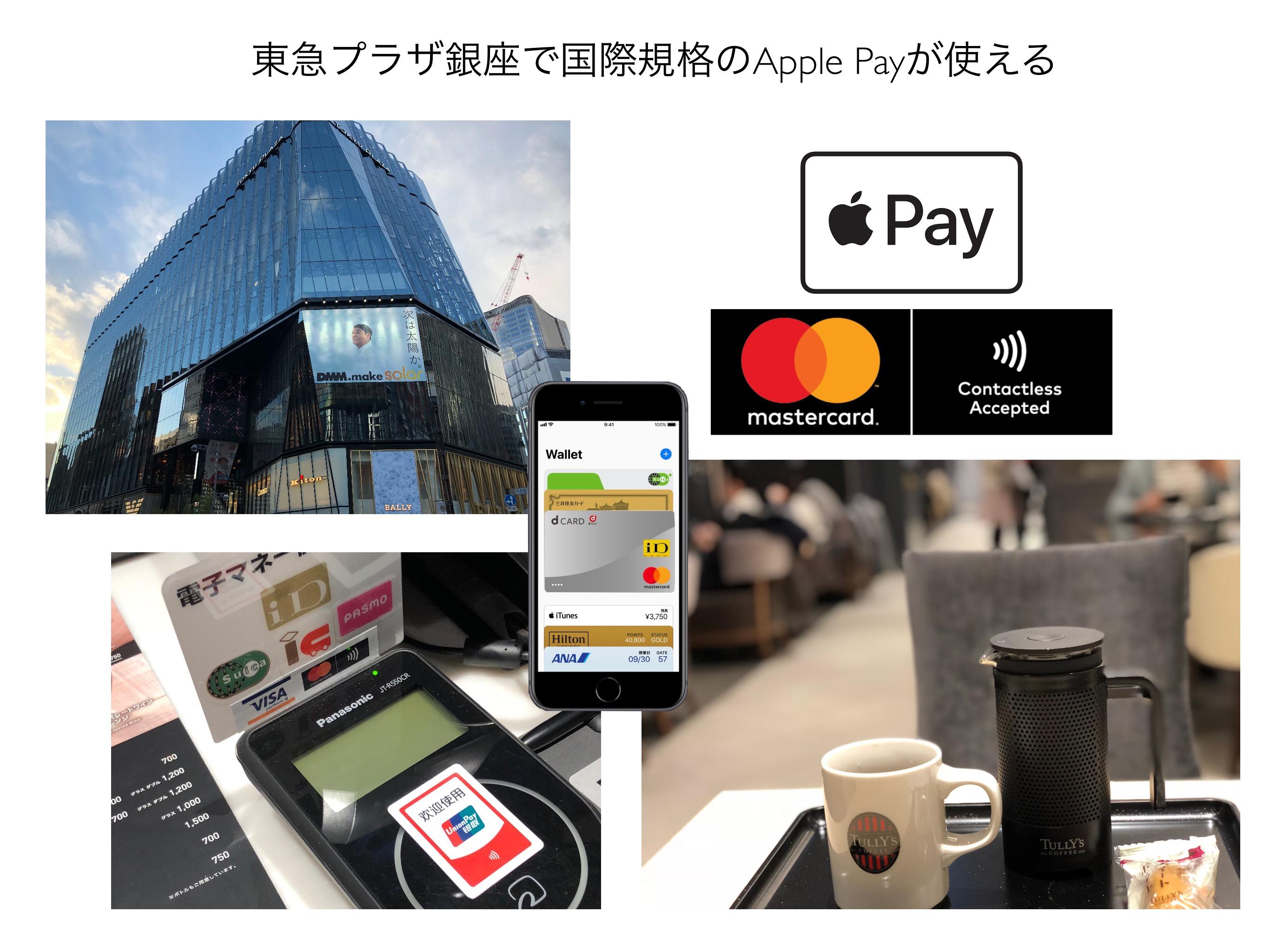 Apple Pay 国際規格