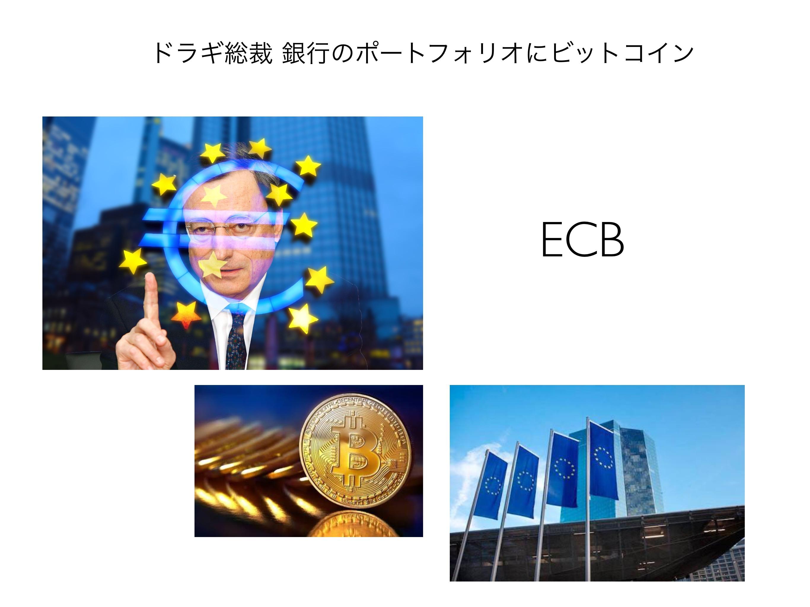 ドラギ総裁ビットコイン