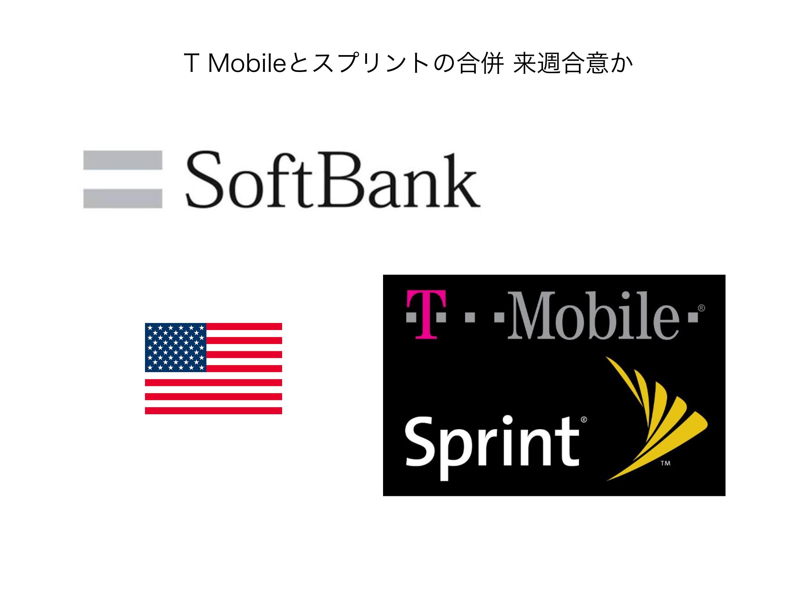 tモバイル スプリント合併