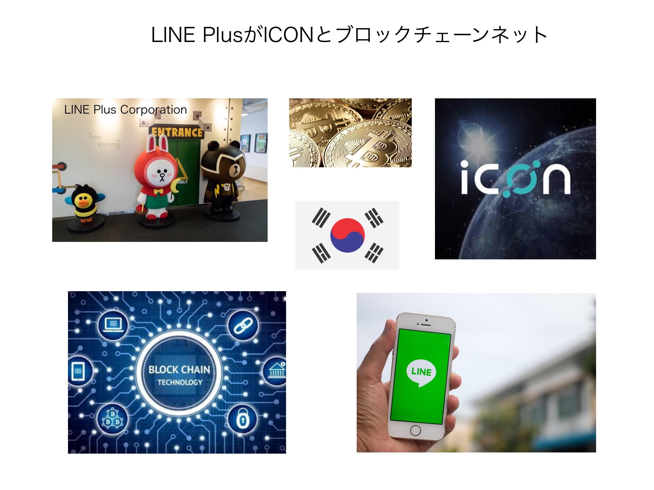 LINEブロックチェーン