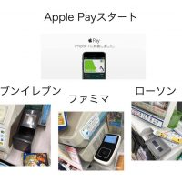 apple pay start
