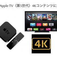 Apple TV 第五世代