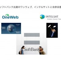ソフトバンク ワンWeb インテルサット