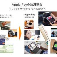 Apple Payが現金を駆逐