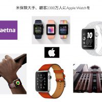 米保険Apple Watch