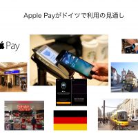 Apple Payドイツで