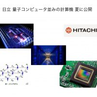 Hitachi computer