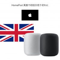 HomePod GB