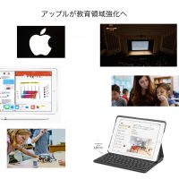 アップル教育事業
