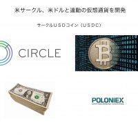 サークルドル建て通貨