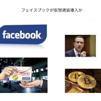フェイスブック仮想通貨